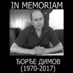 IN MEMORIAM – ЂОРЂЕ ДИМОВ