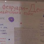 ŠKOLE U DIMITROVGRADU OBELEŽILE 21. FEBRUAR, MEĐUNARODNI DAN MATERNJEG JEZIKA
