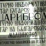 NA DANAŠNJI DAN PRE TAČNO 20 GODINA SVEČANO JE OTVOREN KULTURNO-INFORMATIVNI CENTAR BUGARSKE NACIONALNE MANJINE CARIBROD